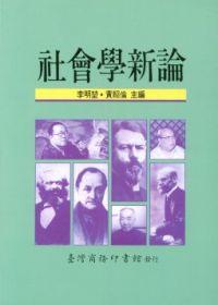 社會學新論