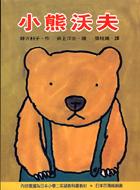我自己讀的童話書 NP01