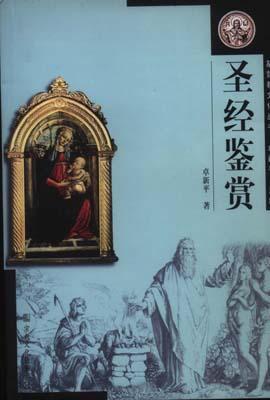 圣经鉴赏/基督教文化丛书