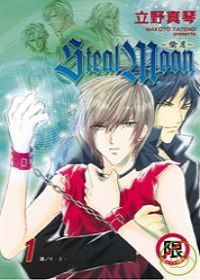 Steal Moon - 偷月 - 1