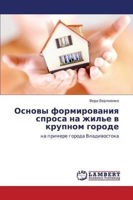 Основы формирования спроса на жилье в крупном городе