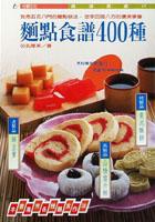 麵點食譜四百種