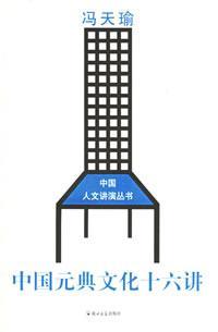 中国元典文化十六讲