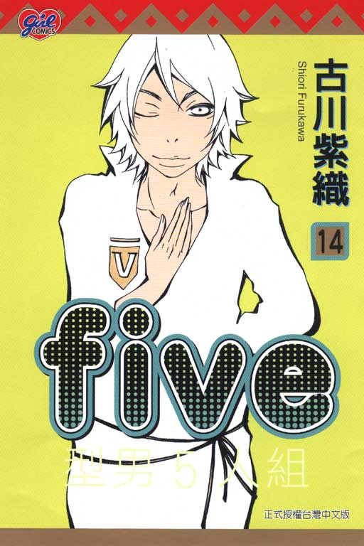 FIVE ~ 型男5人組 14