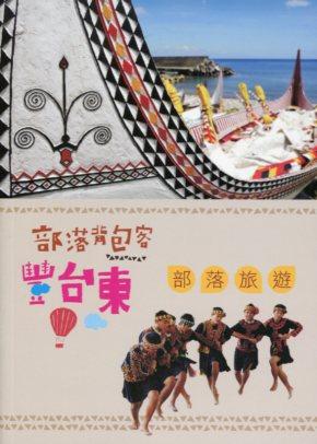部落背包客豐台東:部落旅遊