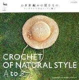 かぎ針編みの夏小もの―アンダリヤで作るバッグと帽子
