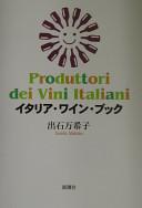 イタリア・ワイン・ブック
