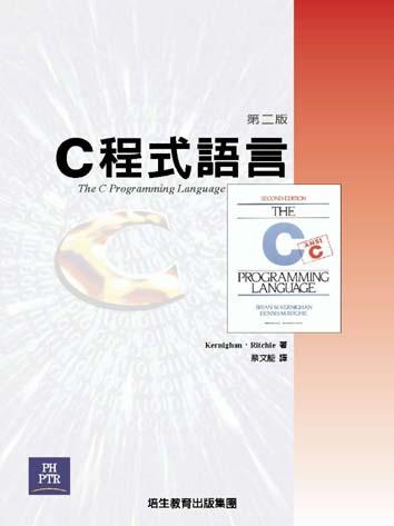 C 程式語言