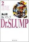 Dr.スランプ #2