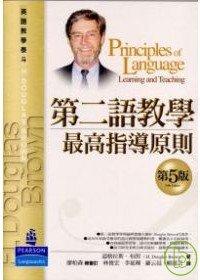 第二語教學最高指導原則 第五版