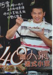 40道人氣港式小菜