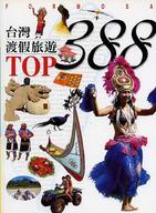 台灣渡假旅遊TOP 388