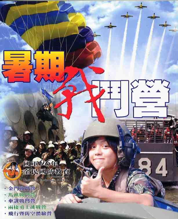 國軍96年暑期戰鬥營