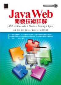 Java Web 開發技術詳解