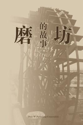 Mo Fang De Gu Shi