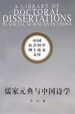 儒家元典与中国诗学