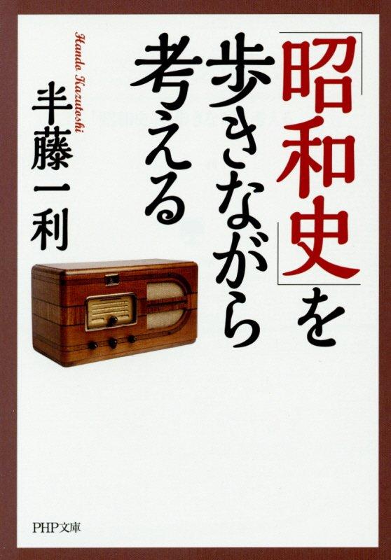 「昭和史」を歩きながら考える