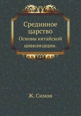 Sredinnoe tsarstvo