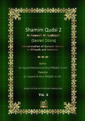 Shamim Qudsi 2