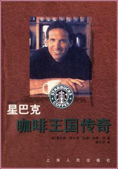 星巴克咖啡王国传奇