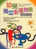 幼兒獨立生活技能訓練手冊