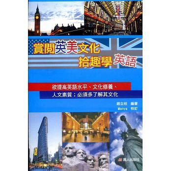 賞閱英美文化拾趣學英語