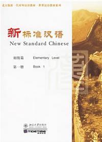 新标准汉语.初级篇.第一册