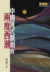 中國現代戲劇的兩度西潮