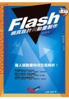 Flash網頁設計與動畫製作(附光碟)