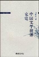 中国文学批评史论