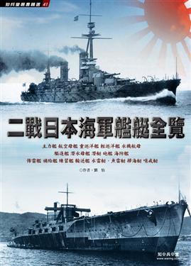二戰日本海軍艦艇全覽