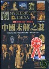 中國未解之謎