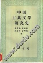 中国古典文学研究史
