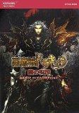 悪魔城ドラキュラ闇の呪印 公式ガイドコンプリートエディション
