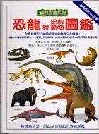 恐龍與史前動物圖鑑