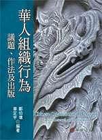 華人組織行為:議題、作法及出版