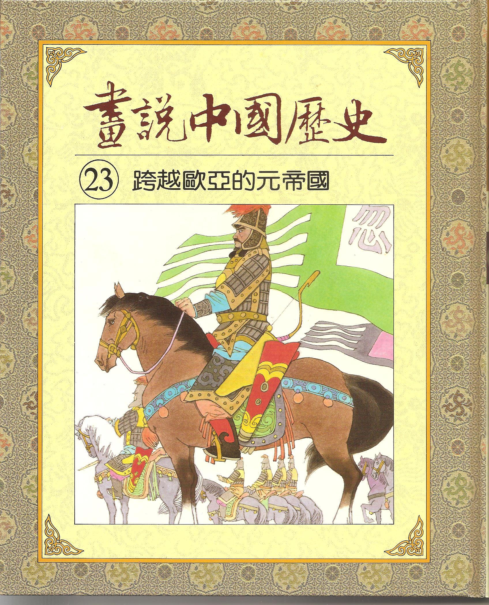 畫說中國歷史23: 跨越歐亞的元帝國