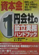 資本金1円会社の設立実務ハンドブック