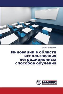 Innovatsii v oblasti ispol'zovaniya netraditsionnykh sposobov obucheniya