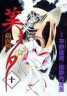Vampire Miyu Vol. 10
