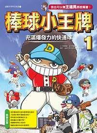 棒球小王牌 1