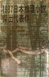 1987日本推理小說傑出代表作(下卷)