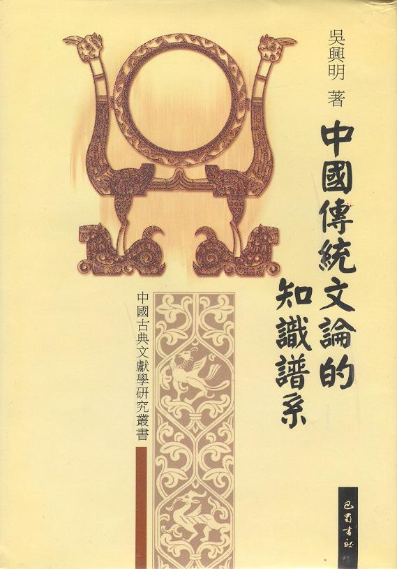 中國傳統文論的知識譜系