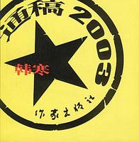 通稿2003