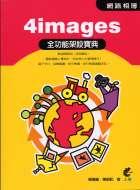 網路相簿4images全功能架站寶典(附CD)