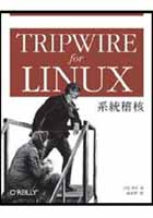 Tripwire for Linux 系統稽核
