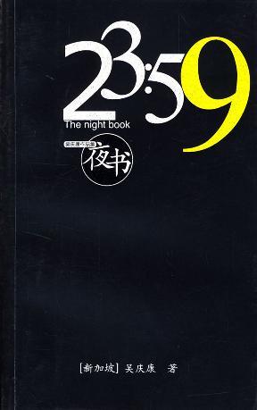 23:59夜书