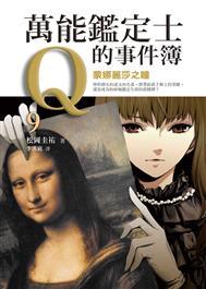 萬能鑑定士Q的事件簿 9