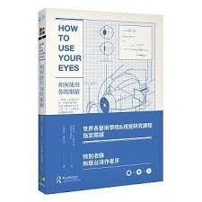 如何使用你的眼睛