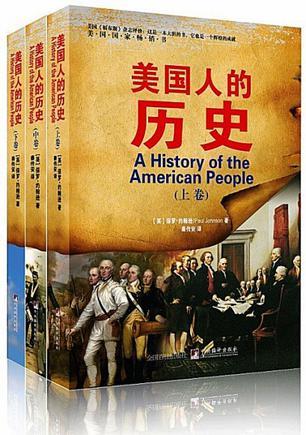 美国人的历史